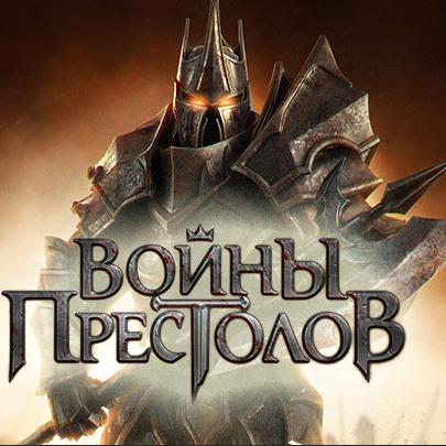Войны престолов