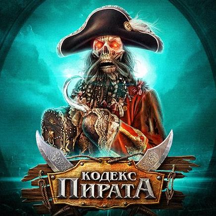 Кодекс пирата plarium.com/ru