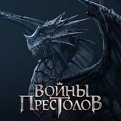 Войны престолов Plarium.com/ru